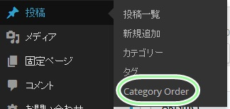 Category-Order002