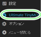 Ultimate-TinyMCE004